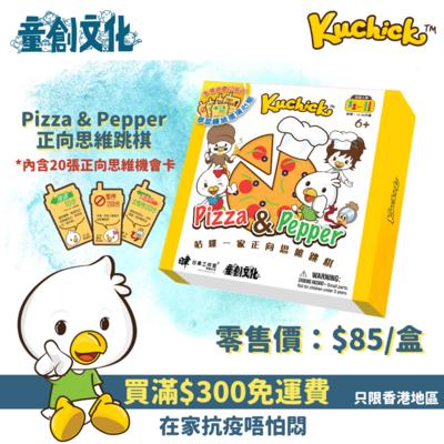 品牌聯乘系列 //Pizza&Pepper正向思維跳棋//