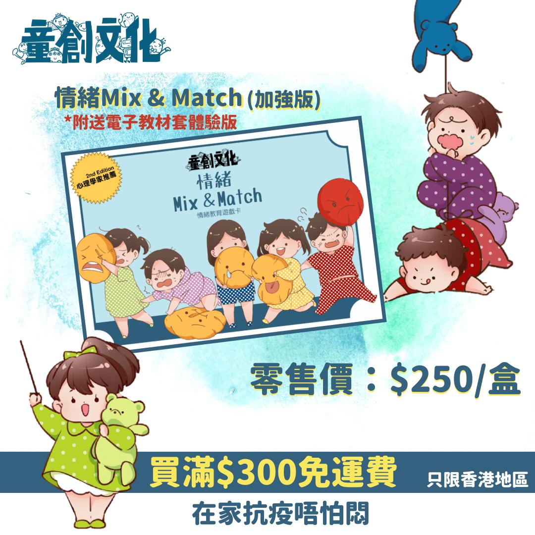 情緒Mix & Match (加強版)