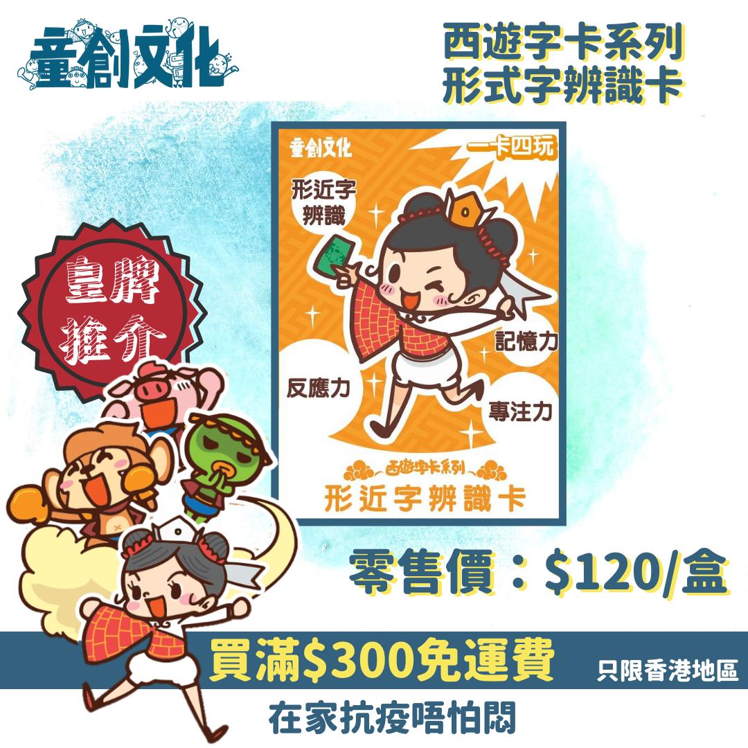 西遊字卡系列 //形近字辨識卡//