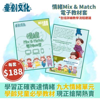 《情緒Mix&Match》電子教材套