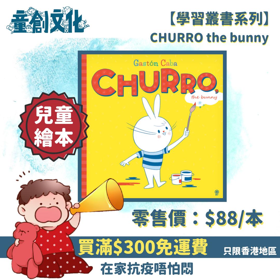 學習叢書系列 //CHURRO the bunny//