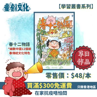 學習叢書系列 //春十二物語//