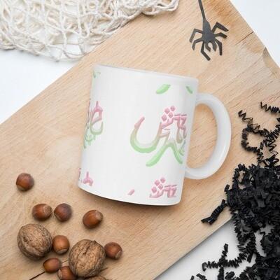 UNKLE NUBIAN Mug