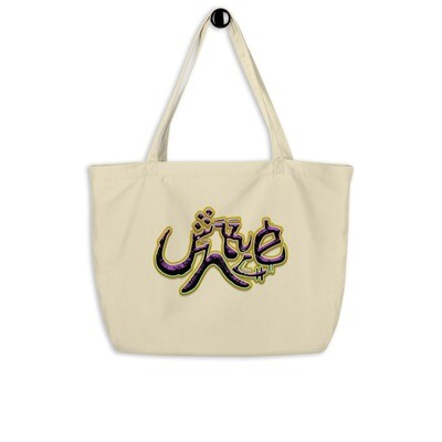 UNKLE CABEZA Large Organic Tote Bag