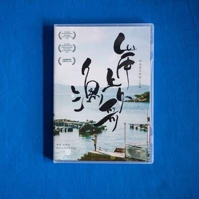 岸上漁歌 Ballad on the Shore DVD
