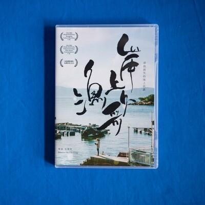 岸上漁歌 Ballad on the Shore DVD