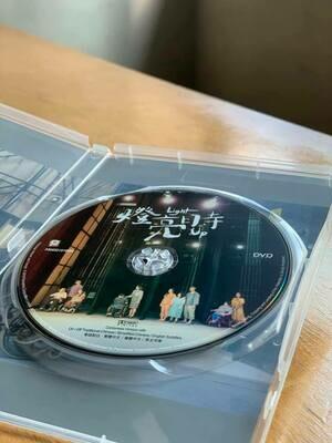 燈亮時 Light Up DVD
