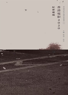 香港電影2020:紀實遺城