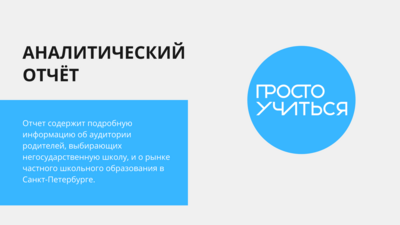 Аналитический отчет. Рынок частного школьного образования Санкт-Петербурга.