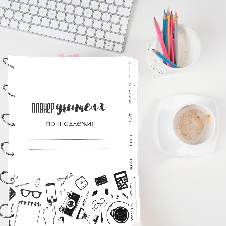 Планер учителя: классное руководство и планирование предметника