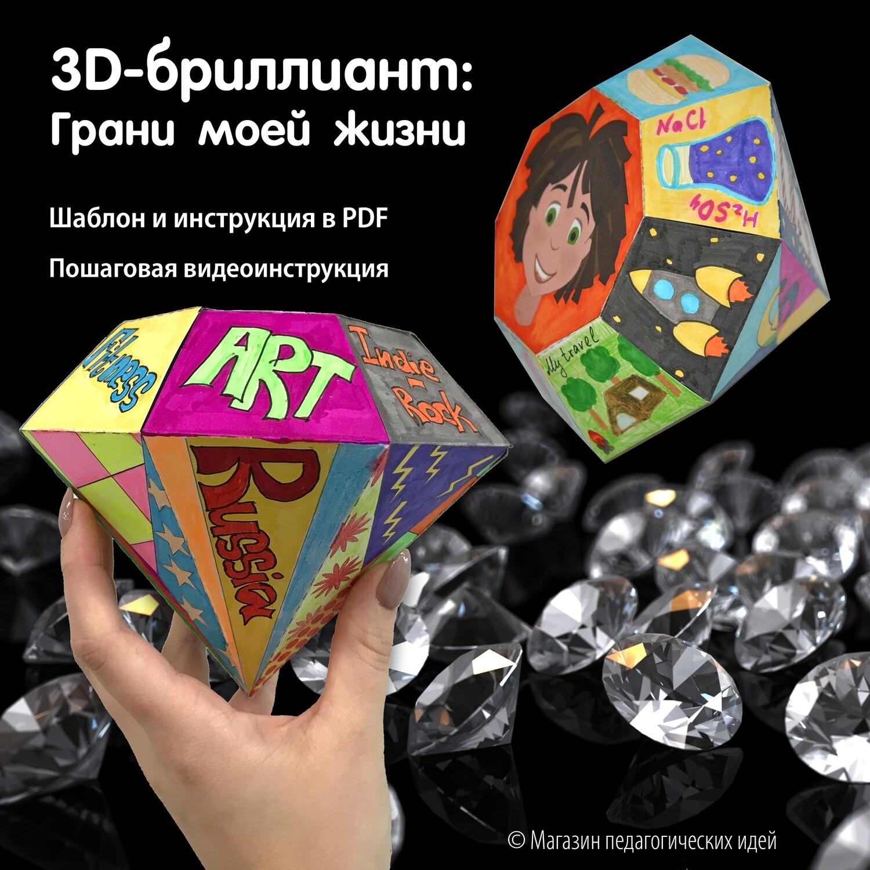 3D-бриллиант: Грани моей жизни
