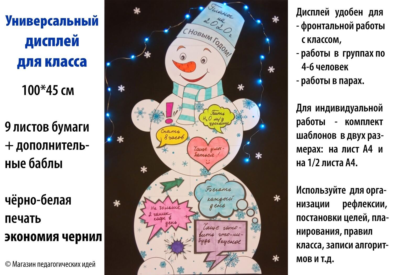 Универсальный дисплей-снеговик