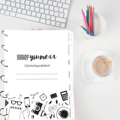 Планер учителя: планирование предметника