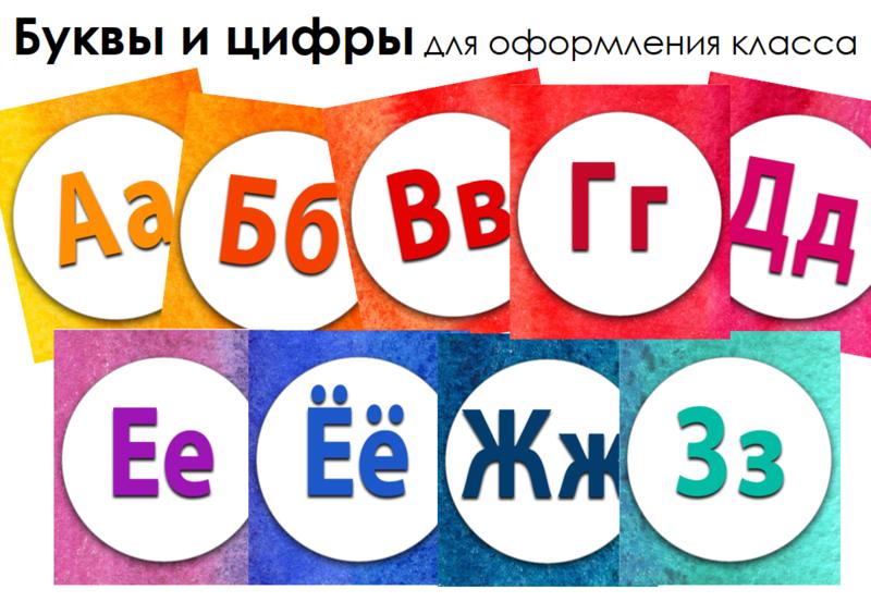 Буквы и цифры для оформления класса_акварель