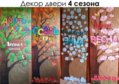 """Декор двери """"4 сезона""""_Лесная школа"""