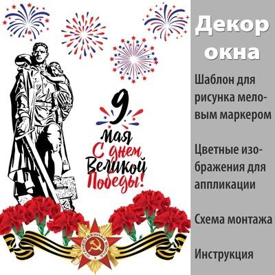"""Декор для окна """"Окно Победы""""_вариант 1"""