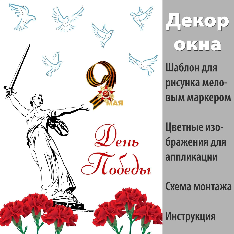 """Декор для окна """"Окно Победы""""_вариант 2"""