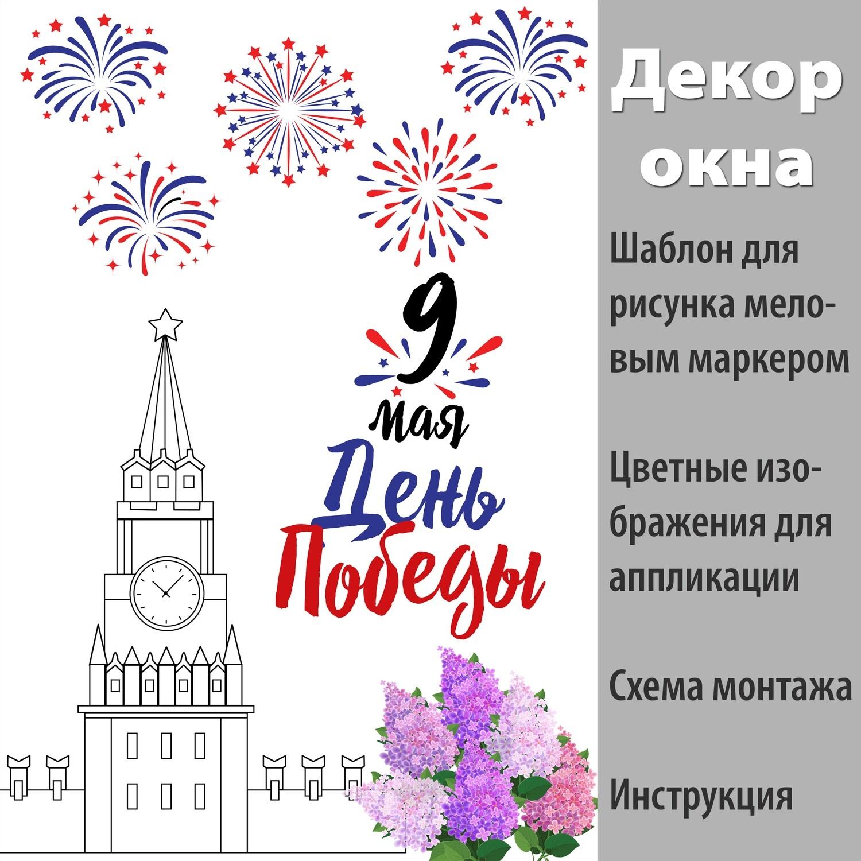 """Декор для окна """"Окно Победы""""_вариант 3"""