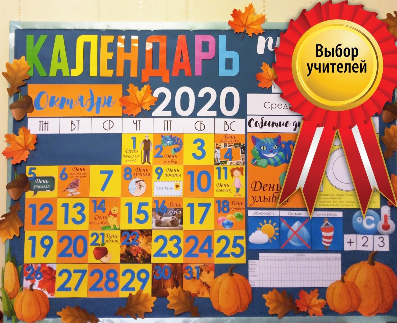 Календарь природы