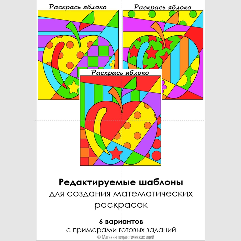 Редактируемый шаблон раскрасок с заданиями_Яблоко в стиле поп-арт