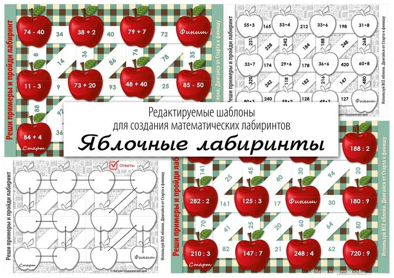 Яблочные лабиринты_Редактируемые шаблоны_25 вариантов
