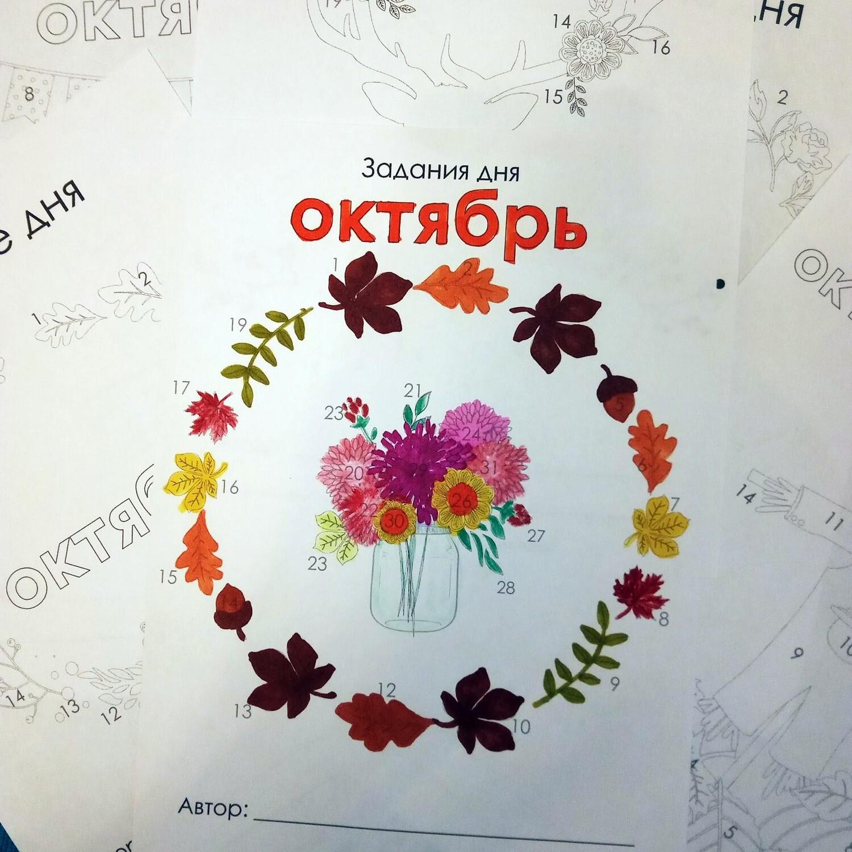 Задания дня_Октябрь
