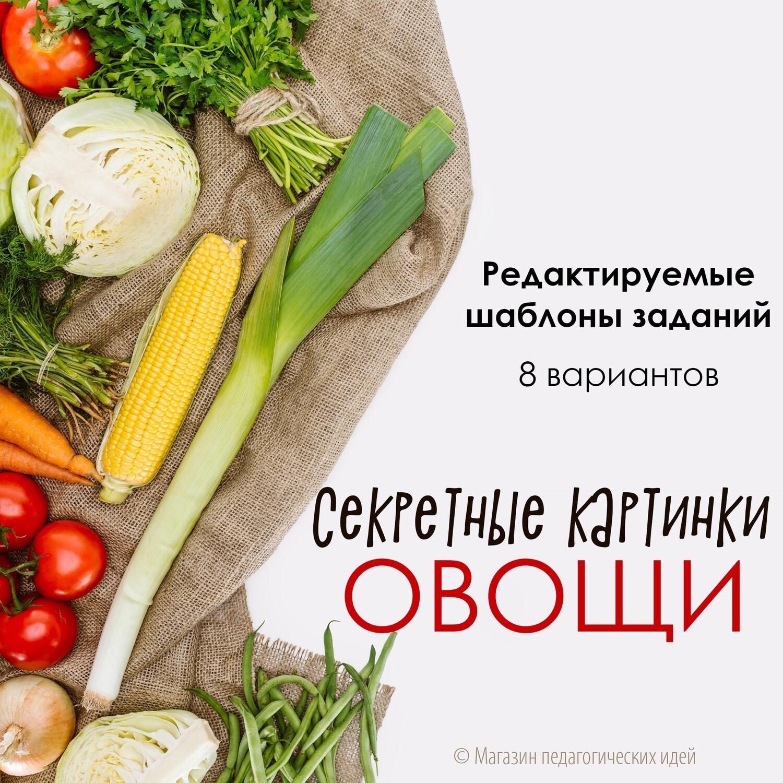 """Секретные картинки """"Овощи""""_Редактируемые шаблоны"""