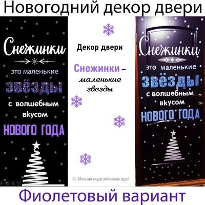 Декор двери_Снежинки_фиолетовый