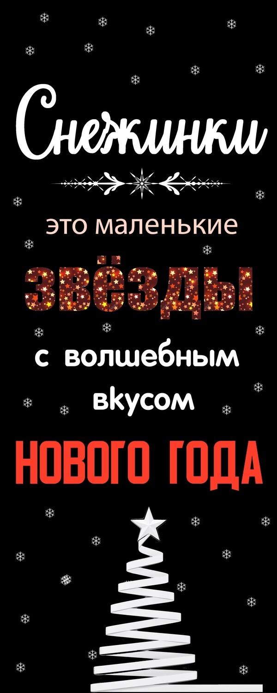 Декор двери_Снежинки_красный