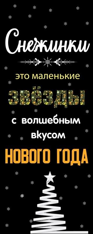 Декор двери_Снежинки_желтый