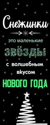 Декор двери_Снежинки_зеленый