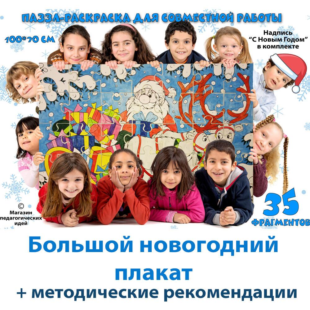 Пазл-раскраска для коллективной работы_Дед Мороз с подарками