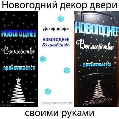 Декор двери_Новогоднее волшебство