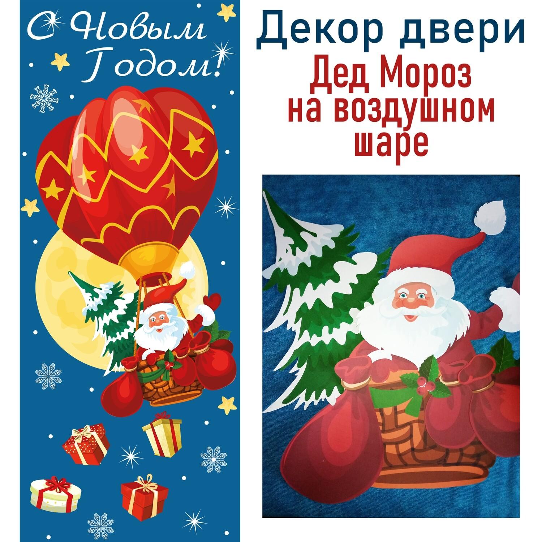 """Декор двери """"Дед Мороз на воздушном шаре"""""""