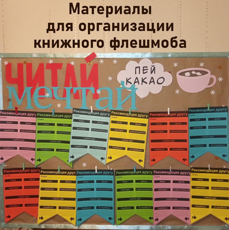 Читай, мечтай, пей какао_материалы для организации книжного флешмоба