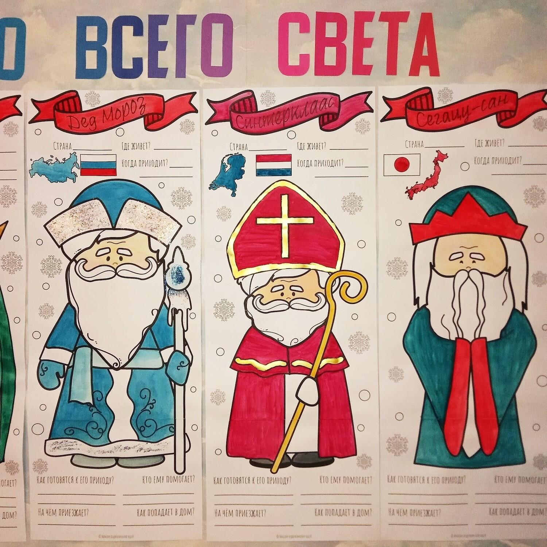 """В полный рост """"Деды Морозы со всего света""""_постеры для коллективной работы"""