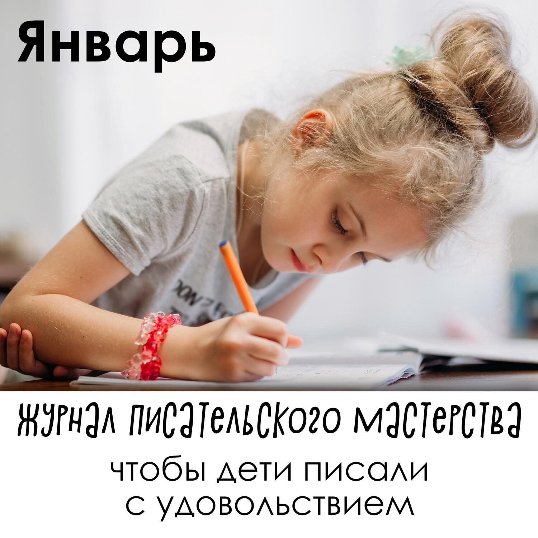 Задания дня_Январь