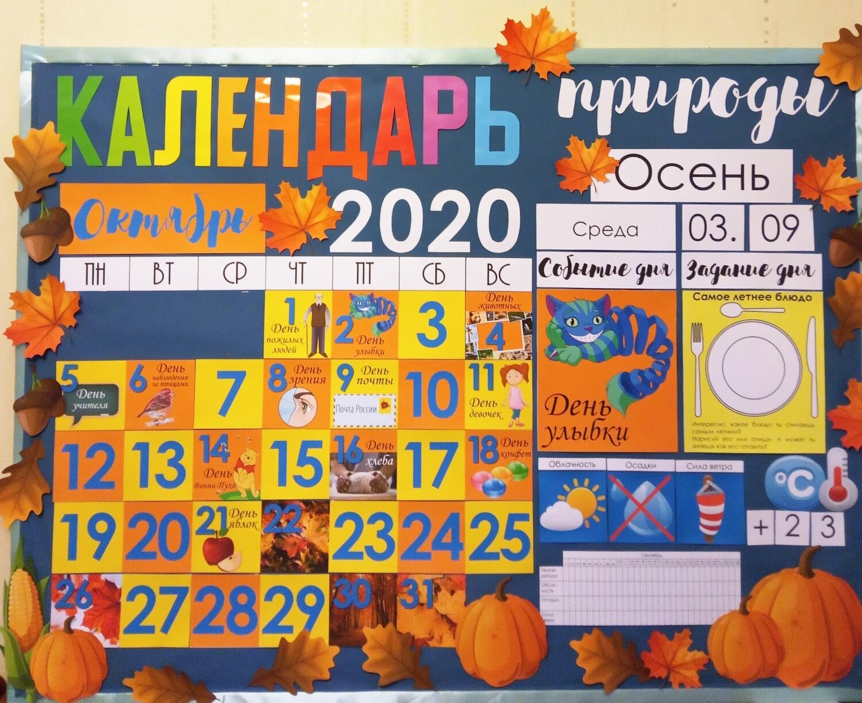 Исправленная дата (январь) в Календаре природы