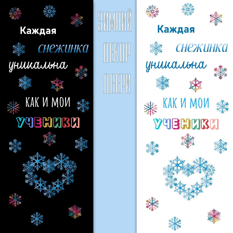 Декор двери_Уникальные ученики_бел. и черн. фон