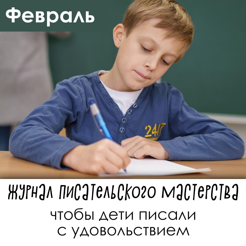 Задания дня_Февраль