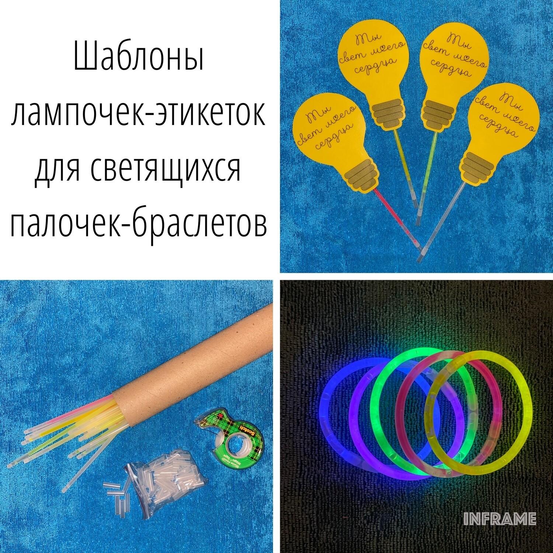 Этикетки для мини-подарков ученикам (светящиеся палочки-браслеты)