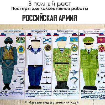 """В полный рост """"Российская Армия""""_постеры для коллективной работы"""