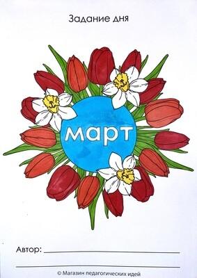 Трекеры_Март