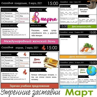 Утренние заставки для планирования и организации деятельности в классе_Март