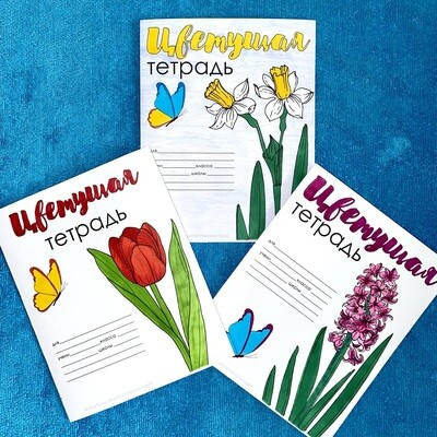 Обложки-раскраски для тетрадей_Цветущая тетрадь