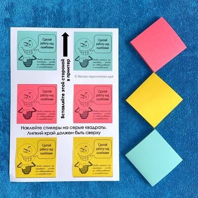 Шаблон для печати на стикерах_Ценные указания и мотивация