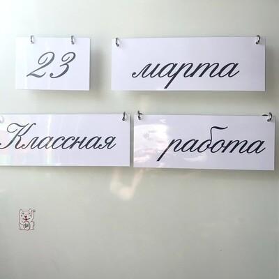 Календарь для доски