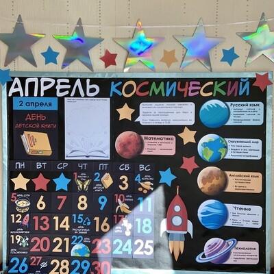 Космическая предметная доска с календарем на апрель