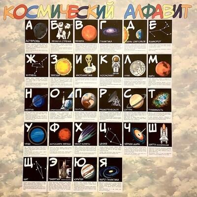 Космический алфавит_информационные карточки