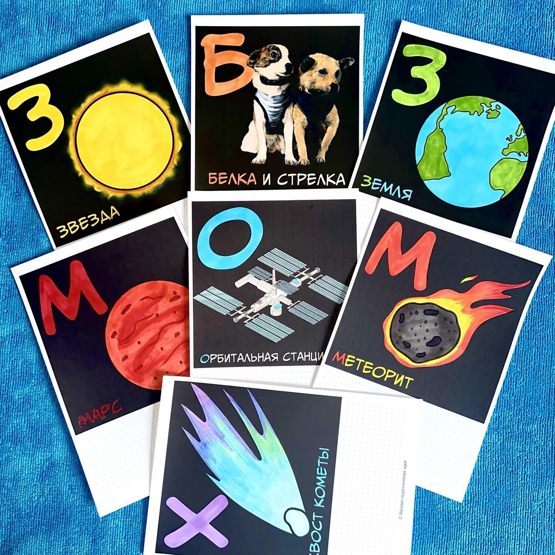Космический алфавит_карточки для подготовки сообщений